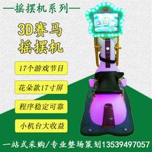 最新投幣式3D賽馬視頻搖擺機兒童3d搖搖車游戲機兒童樂園游藝機