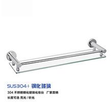 不锈钢304单层钢化玻璃置物架卫生间浴室化妆台托盘挂件厂家直销