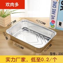 230款批发一次性环保餐盒烧烤铝箔烤茄子锡纸盒有盖大容量1200ml