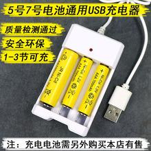 5号7号充电电池充电器AA AAA 五号七号通用usb三槽玩具电池充电器