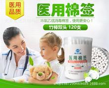 健之素家用棉簽兒童寶寶消毒棉簽雙頭120支