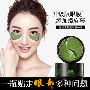 Green eye mask seaweed soothing gel to remove bags and dark circles under the eyes