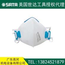 美國SATA世達防護工具 蚌型折疊式防塵口罩/耳掛式HF0203/AHF0203