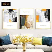 北欧风抽象客厅装饰画 现代简约沙发背景墙壁画三联铝合金玻璃画