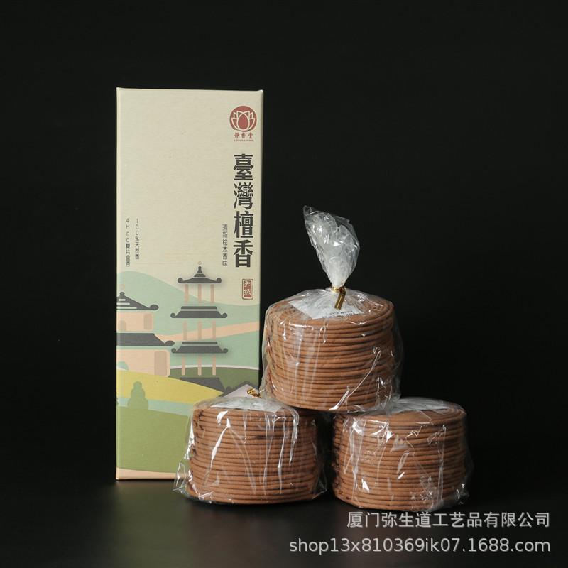 厂家货源天然香4H盘香台湾檀清新桧木香味 现货批发盘香台湾檀香