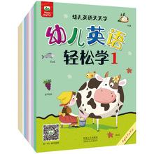 幼儿英语天天学儿童轻松学英语 扫码有声伴读 幼儿园学英语书籍