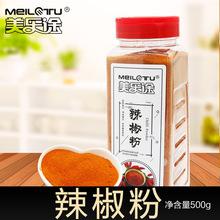 辣椒粉500g/瓶调味粉 新疆烤肉串羊排烤鱼烧烤撒料腌料调味料