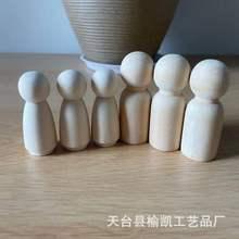 厂家直销创意原木色玩具木偶人diy男孩女孩彩绘小木人