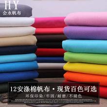 厂家批发12安涤棉帆布2*2染色纯色棉布 手袋鞋帽帆布面料箱包布料