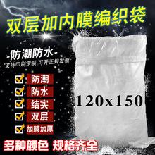 批发双层防水编织袋 防潮蛇皮袋加内衬打包袋塑料内袋加厚120*150