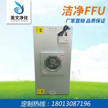 洁净FFU风机过滤单元组定?#24179;?#20928;室空气净化器设备FFU风机滤网单元