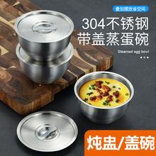 加厚304不锈钢蒸蛋碗炖盅单层盖碗全钢耐摔儿童碗汤碗蒸蛋器