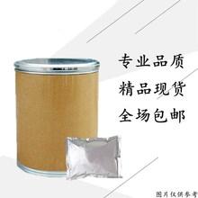 乙基三苯基溴化膦   99%   現貨有售    1530-32-1