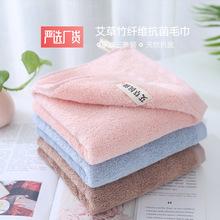 艾草抗菌毛巾三條裝