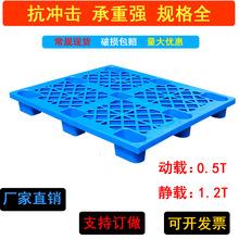 廠家直銷防潮墊板塑料卡板定制塑料墊板批發1210九腳網格塑料托盤