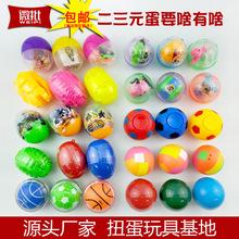 2元扭蛋 扭蛋机工程家族欢乐吊车游戏机用各种玩具球 扭扭蛋批发