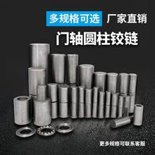 焊接铁门轴,铁铰链,圆柱合页8mm/10mm/12mm至50mm,脱卸门轴铰链