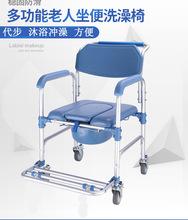 老人帶輪坐便椅移動家用馬桶椅淋浴洗澡椅子移位推車殘疾人座廁椅