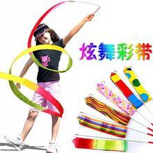 T 七彩彩帶 藝術體操彩帶 段彩地攤兒童舞蹈用品體育彩帶兒童彩帶
