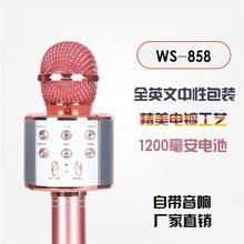 麥克風 家用K歌寶手機通用全民k歌神器無線藍牙話筒音響一體ws858