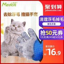 麦顿宠物用品猫梳子去除浮毛撸猫手套清理器除毛狗去毛脱毛刷