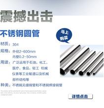 廠家批發304 316L不銹鋼管 310S不銹鋼無縫管 耐高溫耐腐蝕白鋼管