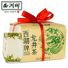 2019新茶上市特价明前特级精选龙井茶叶250g纸包绿茶春茶散装