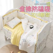 婴儿床床围四季通用宝宝床品床上用品可拆洗儿童婴儿防撞床围套件