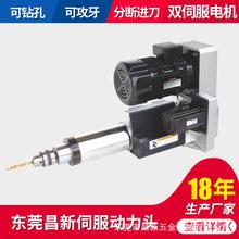 厂家直销伺服动力头 双伺服钻攻动力头 台湾钻孔攻丝动力头定制