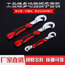 廠家直銷工業級多功能扳手套裝萬能扳手 跑江湖扳手