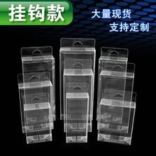 带挂钩透明pvc包装盒现货环保PET折盒磨砂PP盒pvc塑料盒子box定制