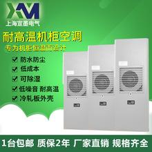 plc柜耐高温威图机柜空调制冷空调冷却空调散热器配电柜空调设备