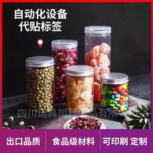 圆形塑料罐子pet透明食品罐65厚款铝盖广口密封罐花茶包装瓶糖果