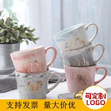 定制logo大理石纹情侣杯英文字母马克杯陶瓷杯咖啡杯婚礼伴手礼