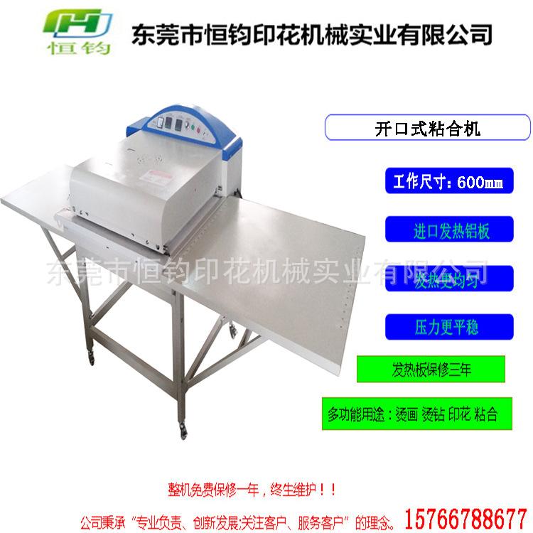 原厂直接供应NHG900气压式热熔粘合机烫朴机压朴机