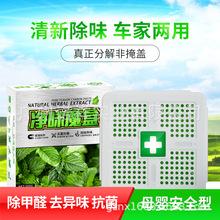 汽車香水凈味炭膏 車載固體空氣清新劑綠葉醇除異味家居魔盒香膏