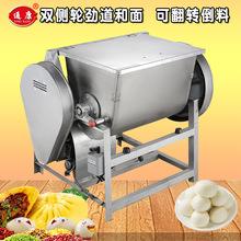 通康和面機廠臥式商用面團攪拌機強力揉面機酒店設備廚房米面機械