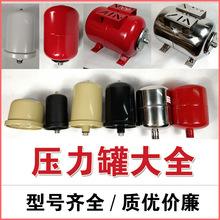 压力罐通用自吸泵膨胀罐自吸泵配件缓冲罐不锈钢罐铁罐气囊塑料罐