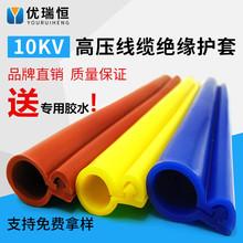 供应光纤保护套 开口安装扣式绝缘套管 耐高温高压电线电缆保护管