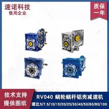 厂家铝合金NMRV040速比5-100轴入空心轴输出蓝色