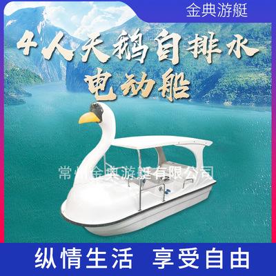 廠家定制4人公園天鵝游船 電瓶船 自排水電動船 公園游船觀光船