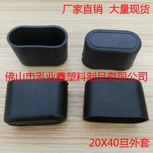课桌椅塑料外套 20X40旦形外套 椭圆形塑料外套 现货供应 可定制