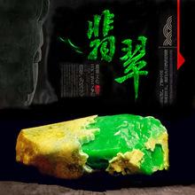 缅甸翡翠原石毛料冰种手镯料半明料满色阳绿帝王绿吊坠料直播专用