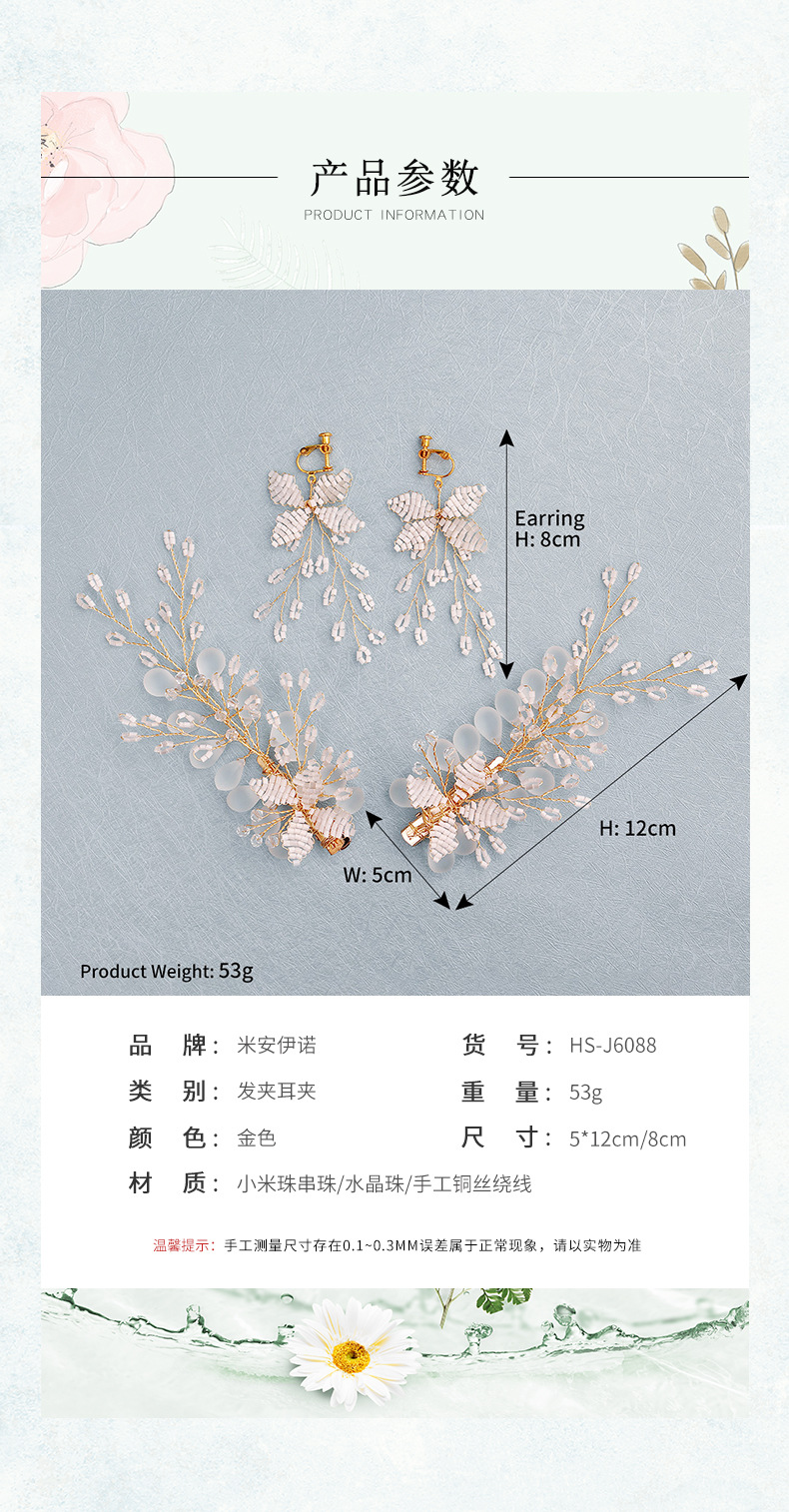 handmade bead lace clip Korean beautiful hair clip earring set frosted crystal bridal wedding headdress NHHS229729