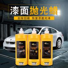 汽车漆面美容四合一抛光粗中细蜡镜面还原剂去氧化层除划痕研磨剂