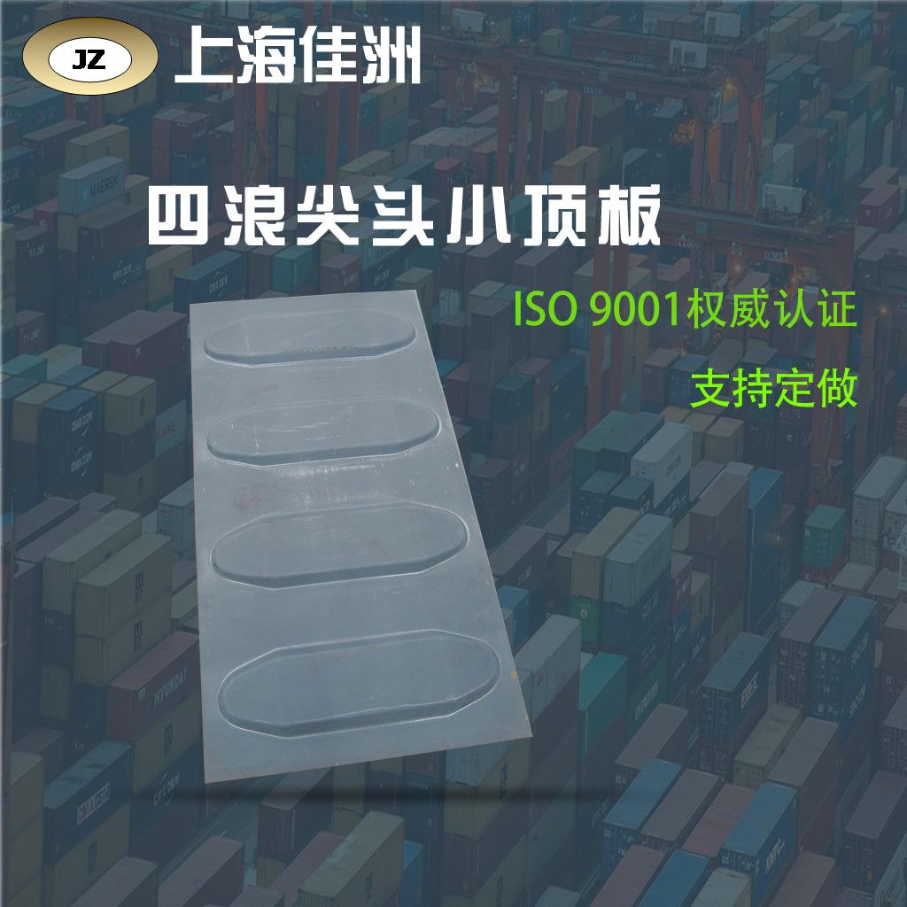 集装箱配件 四浪尖头小顶板 佳洲修箱材料 维修配件 长期供应 ISO