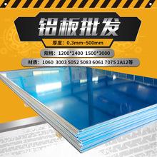 切割零售 黑色2024T6 300mm鋁板 2024-O態鋁板 鋁合金板材 衢州廠