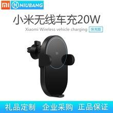 小米无线车充 20W高速闪充 电动自动变形锁紧车载支架手机充电器