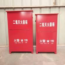 干粉滅火器箱子 二氧化碳滅火器存放箱 2只裝消防器材滅火器鐵箱