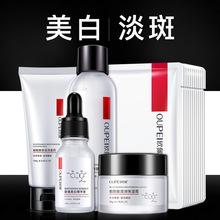 欧佩烟酰胺美白补水五件套保湿淡斑水乳套装护肤化妆品厂家直销